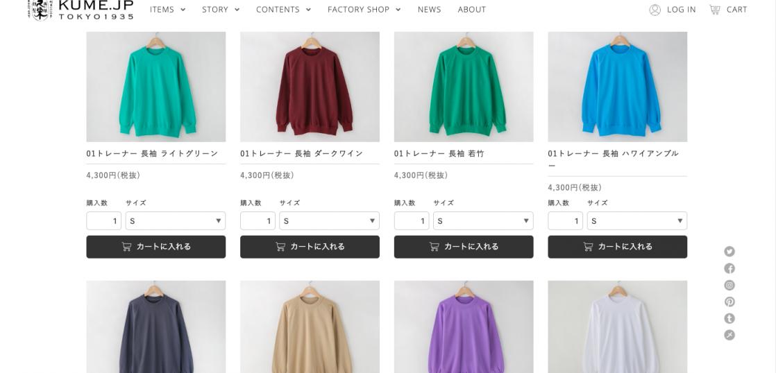 久米繊維工業商品ページ